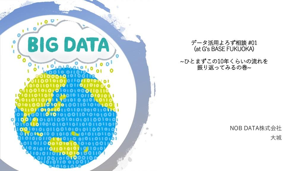 データ活用よろず相談 #01 (at G's BASE FUKUOKA) ~ひとまずこの10年...