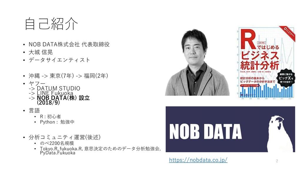 自己紹介 • NOB DATA株式会社 代表取締役 • 大城 信晃 • データサイエンティスト...