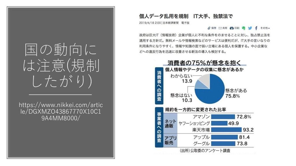 国の動向に は注意(規制 したがり) https://www.nikkei.com/artic...