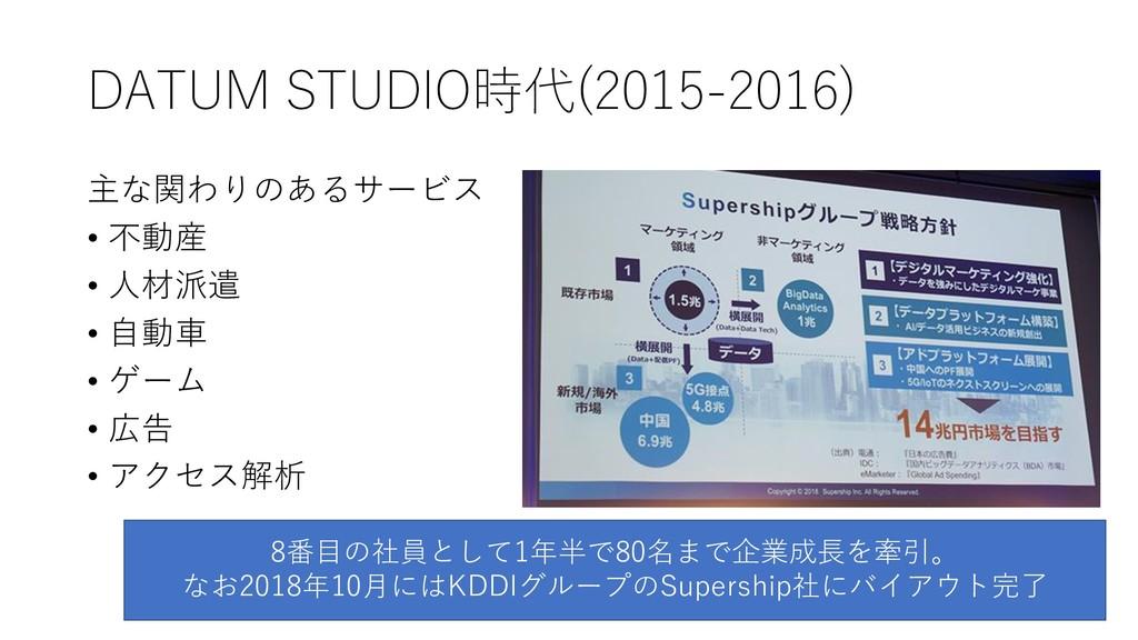 DATUM STUDIO時代(2015-2016) 主な関わりのあるサービス • 不動産 • ...