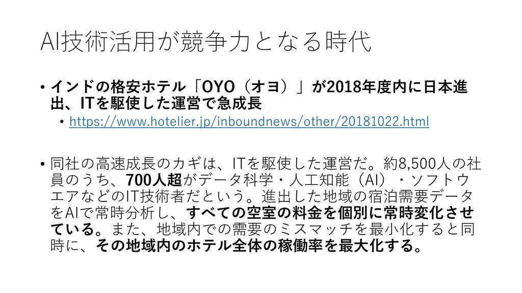 AI技術活用が競争力となる時代 • インドの格安ホテル「OYO(オヨ)」が2018年度内に日本...