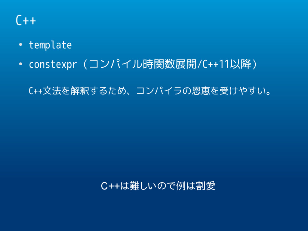 C++ ● template ● constexpr(コンパイル時関数展開/C++11以降) ...