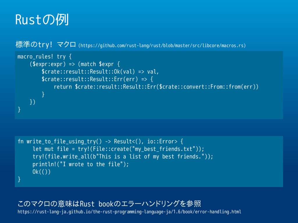 Rustの例 macro_rules! try { ($expr:expr) => (matc...