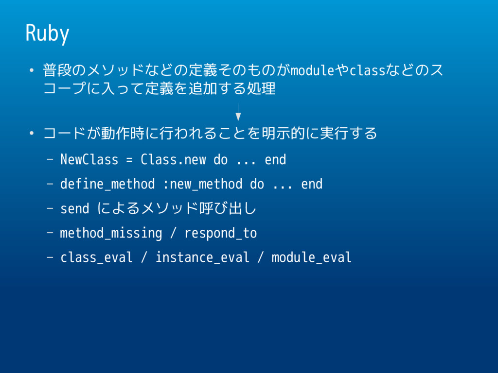 Ruby ● 普段のメソッドなどの定義そのものがmoduleやclassなどのス コープに入っ...