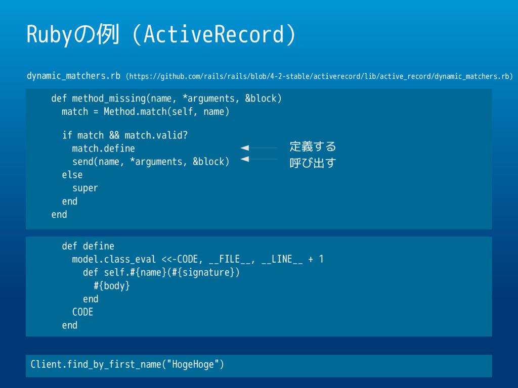 Rubyの例(ActiveRecord) def method_missing(name, *...