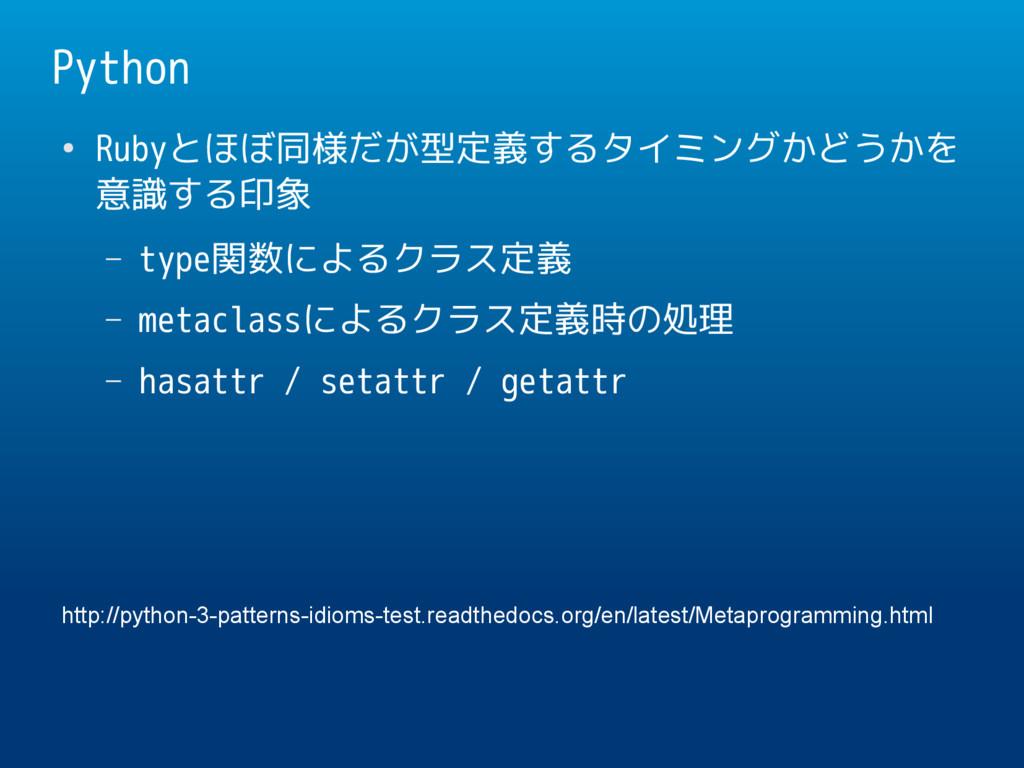 Python ● Rubyとほぼ同様だが型定義するタイミングかどうかを 意識する印象 – ty...