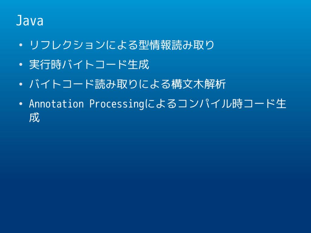 Java ● リフレクションによる型情報読み取り ● 実行時バイトコード生成 ● バイトコード...
