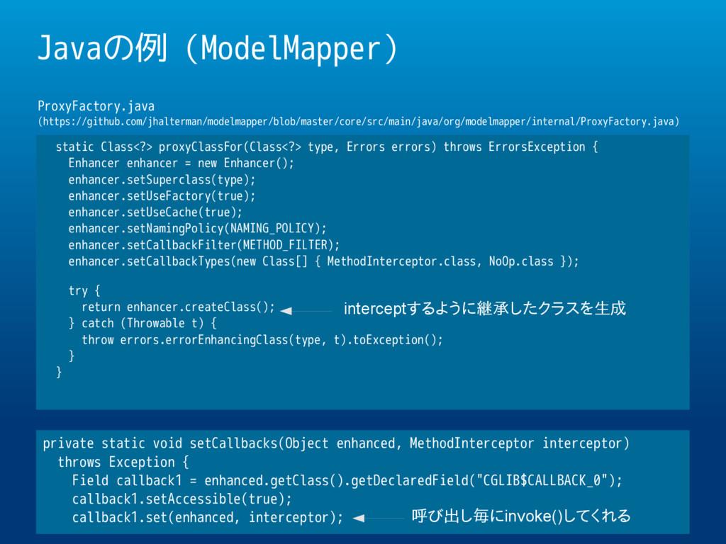 Javaの例(ModelMapper) static Class<?> proxyClassF...