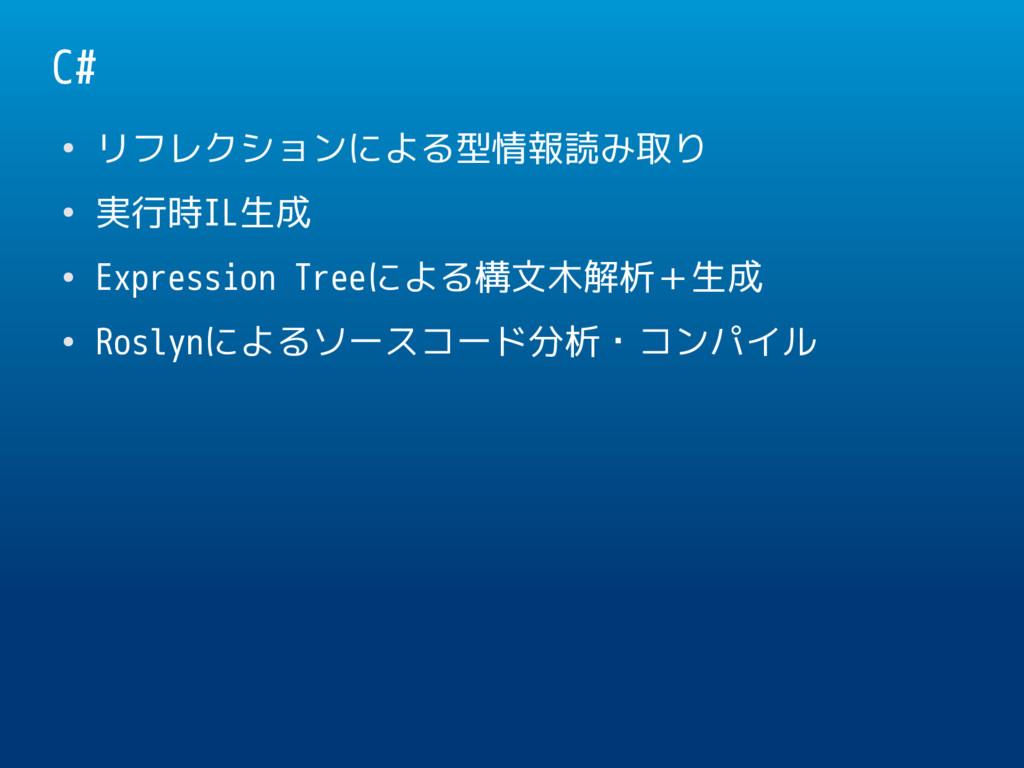 C# ● リフレクションによる型情報読み取り ● 実行時IL生成 ● Expression T...