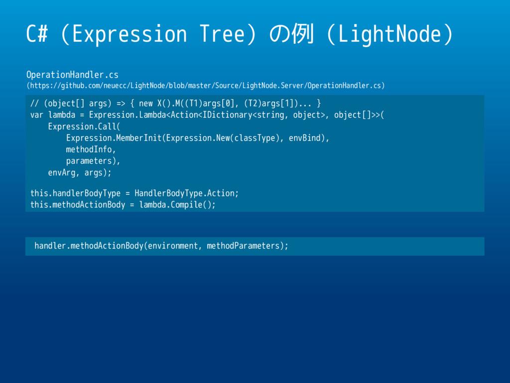 C#(Expression Tree)の例(LightNode) // (object[] a...