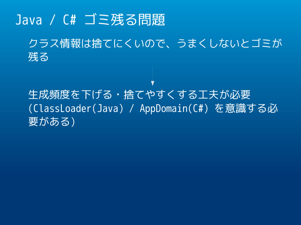 Java / C# ゴミ残る問題 クラス情報は捨てにくいので、うまくしないとゴミが 残る 生成...