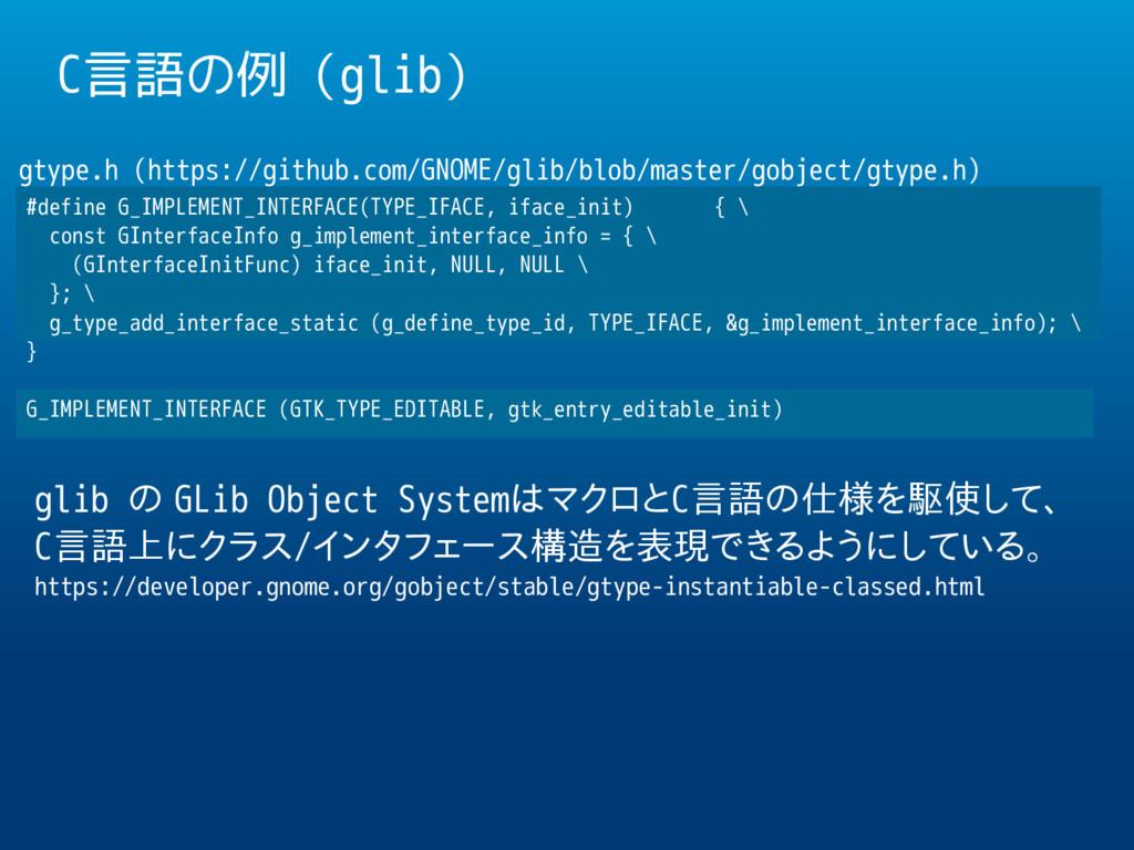 C言語の例(glib) #define G_IMPLEMENT_INTERFACE(TYPE_...