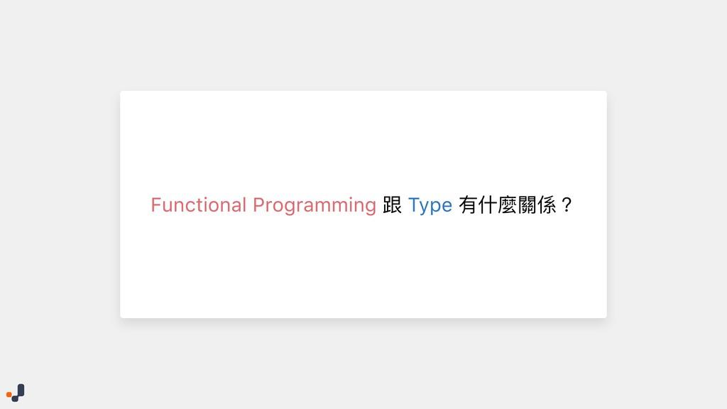 Functional Programming 跟 Type 有什麼關係?