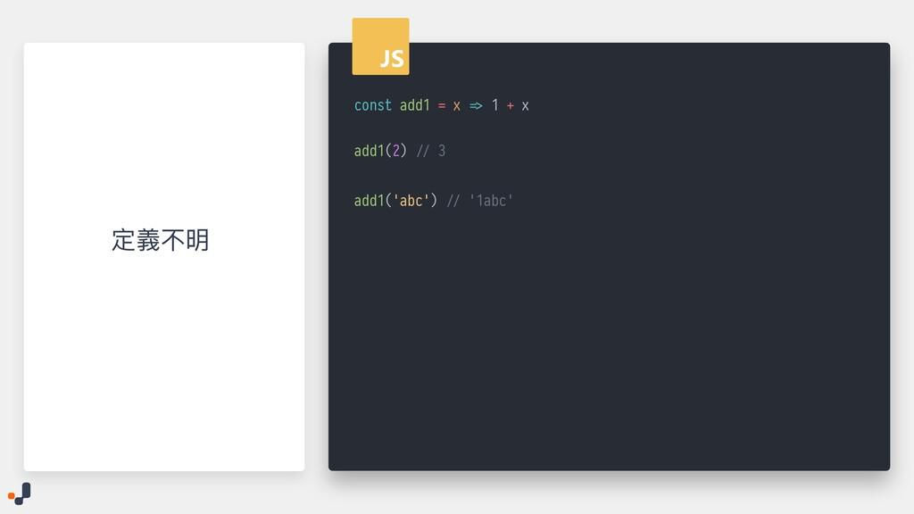 const add1 = x => 1 + x   add1(2) // 3   定義不明 a...