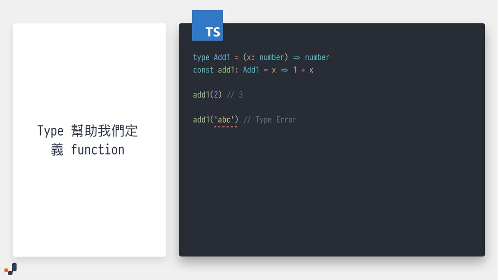 Type 幫助我們定 義 function TS const add1: Add1 = x =...