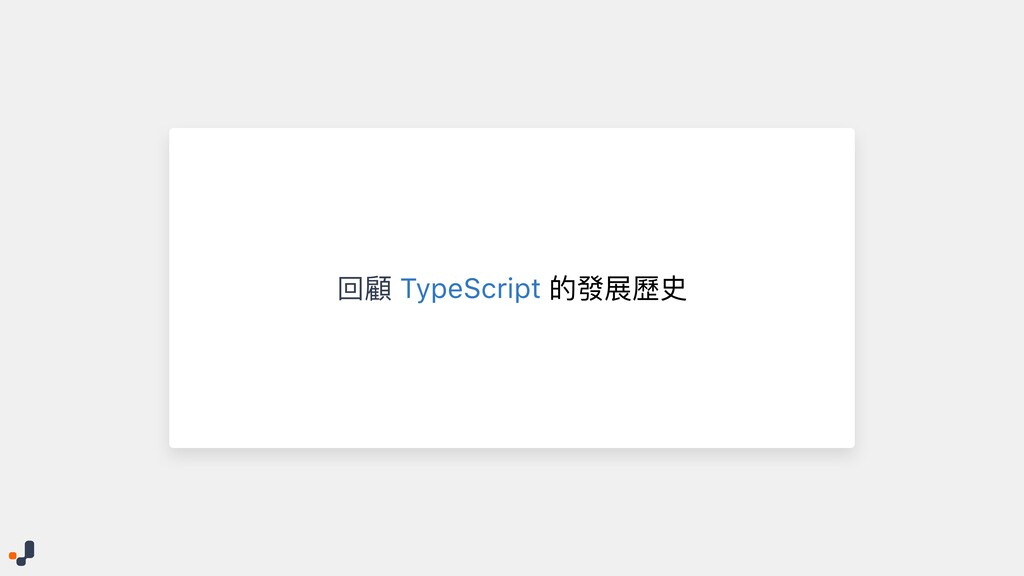 回顧 TypeScript 的發展歷史
