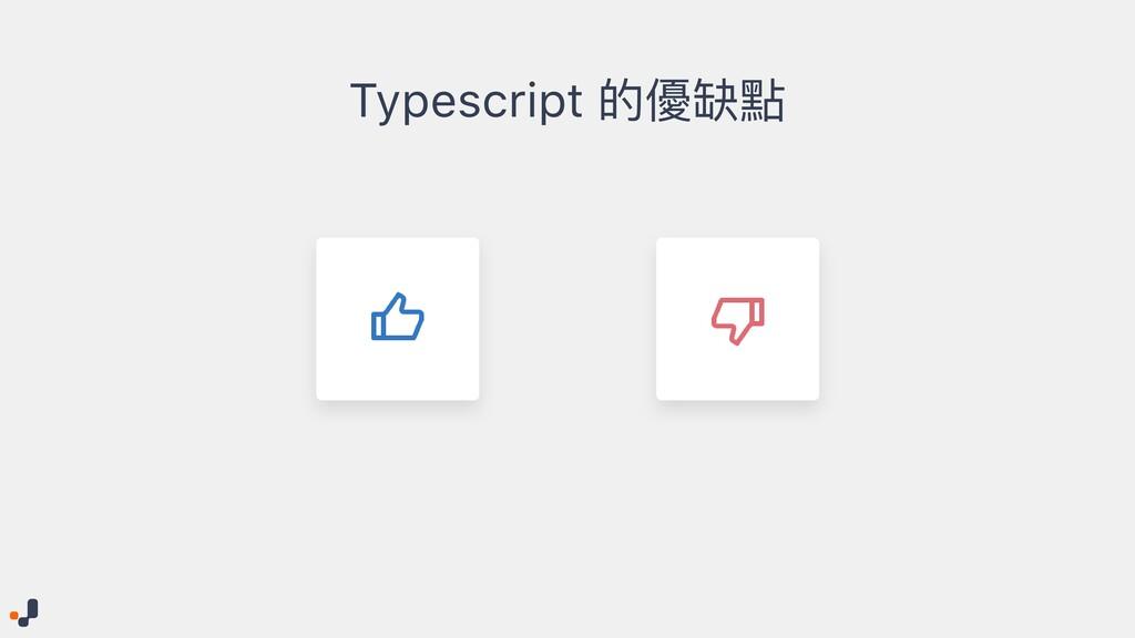 Typescript 的優缺點