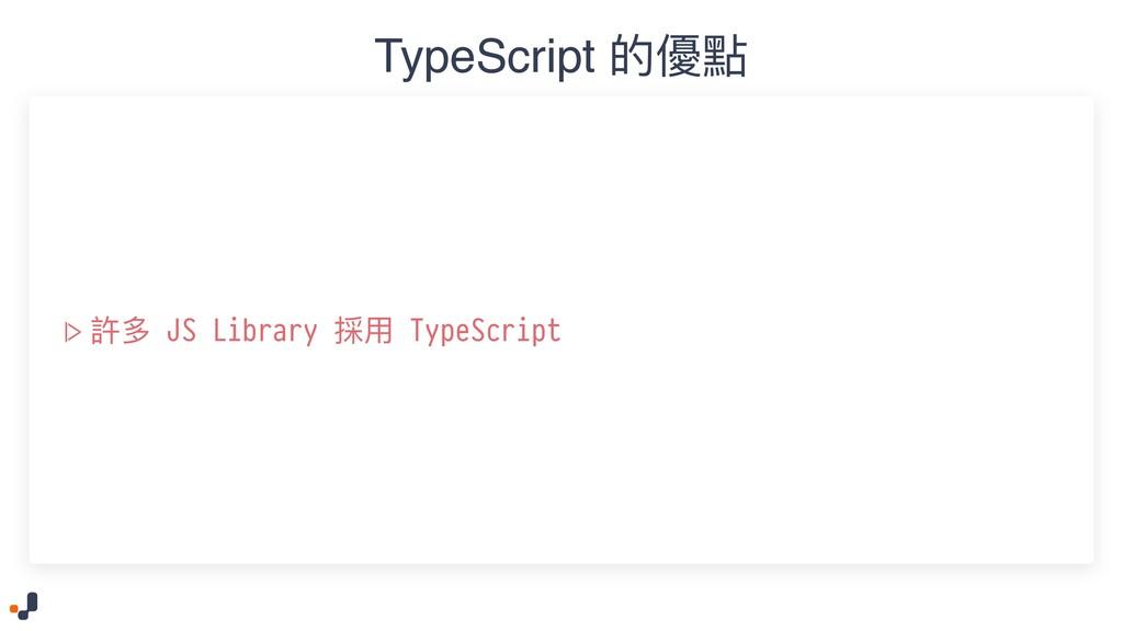 TypeScript 的優點  > 許多 JS Library 採⽤ TypeScript