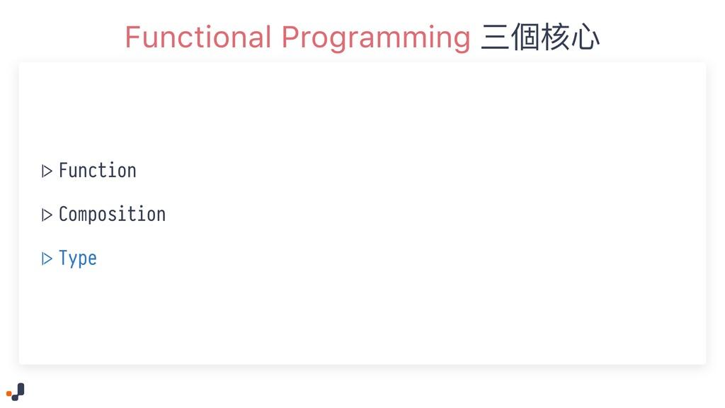 Functional Programming 三個核⼼  > Function    > Co...