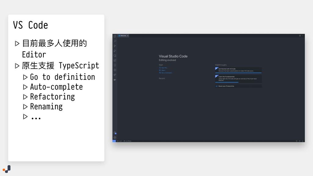 VS Code  > ⽬前最多⼈使⽤的 Editor    > 原⽣⽀援 TypeScript...