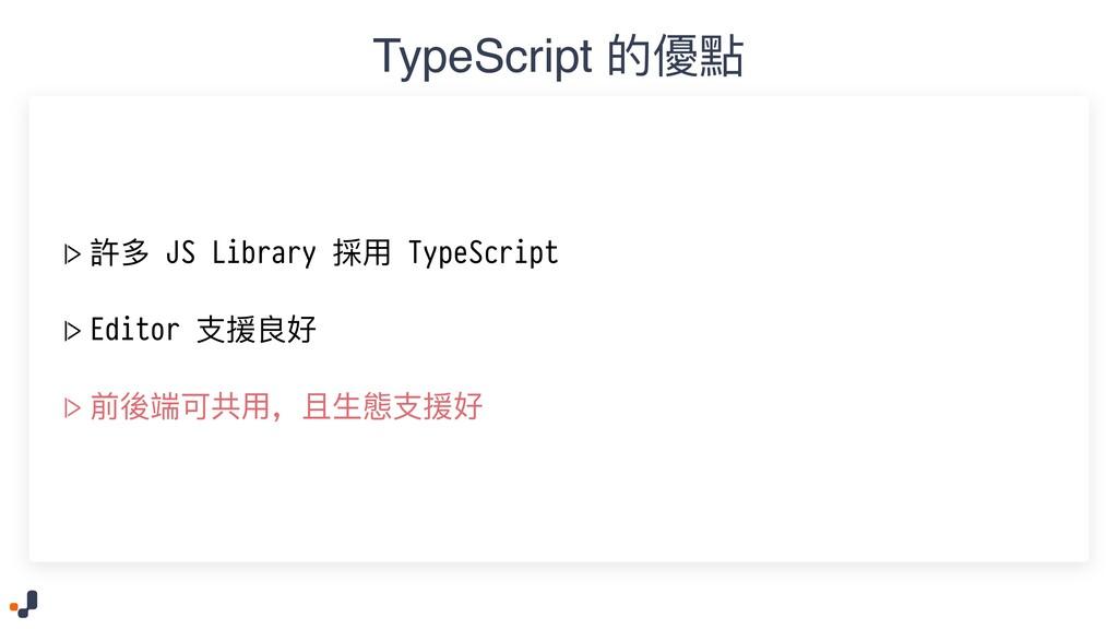 TypeScript 的優點  > 許多 JS Library 採⽤ TypeScript  ...
