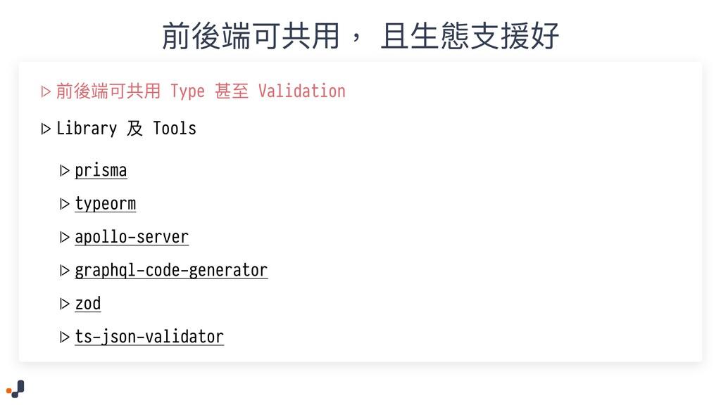 前後端可共⽤, 且⽣態⽀援好  > 前後端可共⽤ Type 甚⾄ Validation    ...