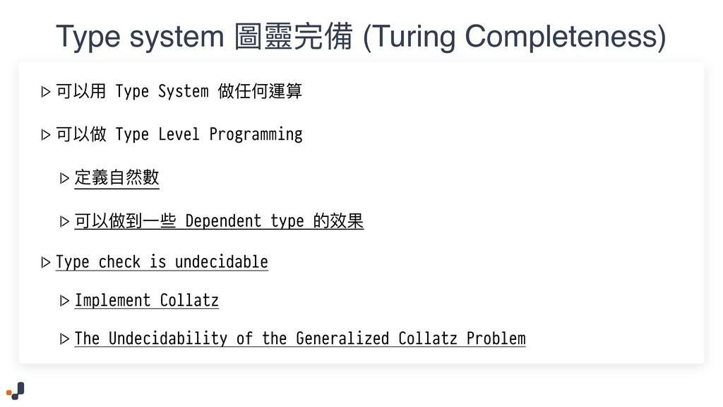 Type system 圖靈完備 (Turing Completeness)   > 可以⽤ ...