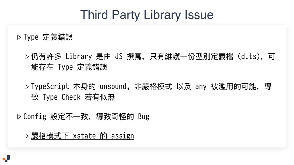 Third Party Library Issue  > Type 定義錯誤    > 仍有許...