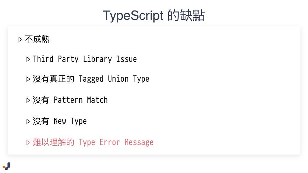 TypeScript 的缺點  > 不成熟    > Third Party Library ...