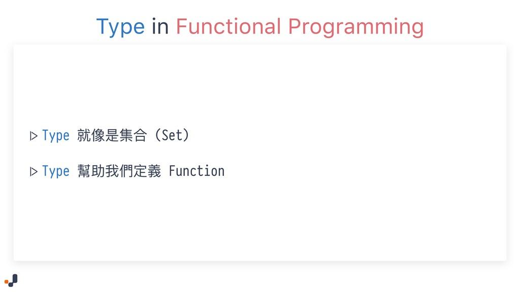 Type in Functional Programming  > Type 就像是集合 (S...
