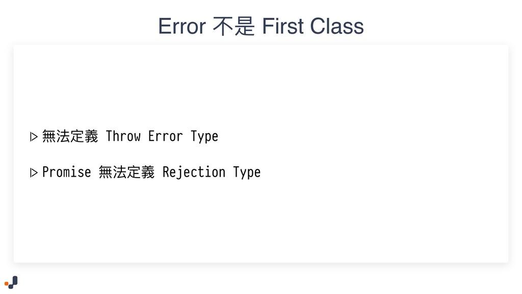 Error 不是 First Class  > 無法定義 Throw Error Type  ...