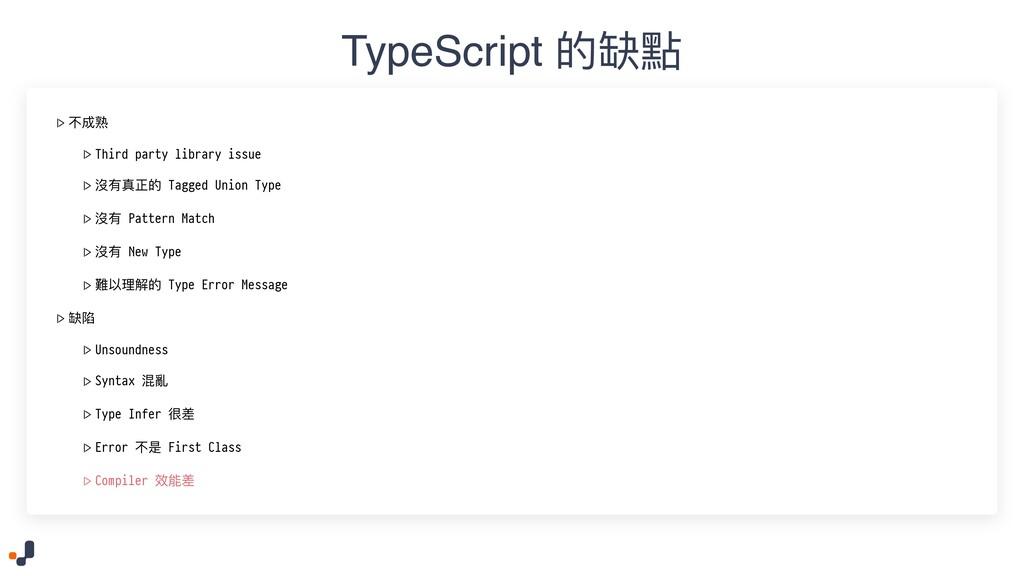 TypeScript 的缺點   > 不成熟     > Third party librar...