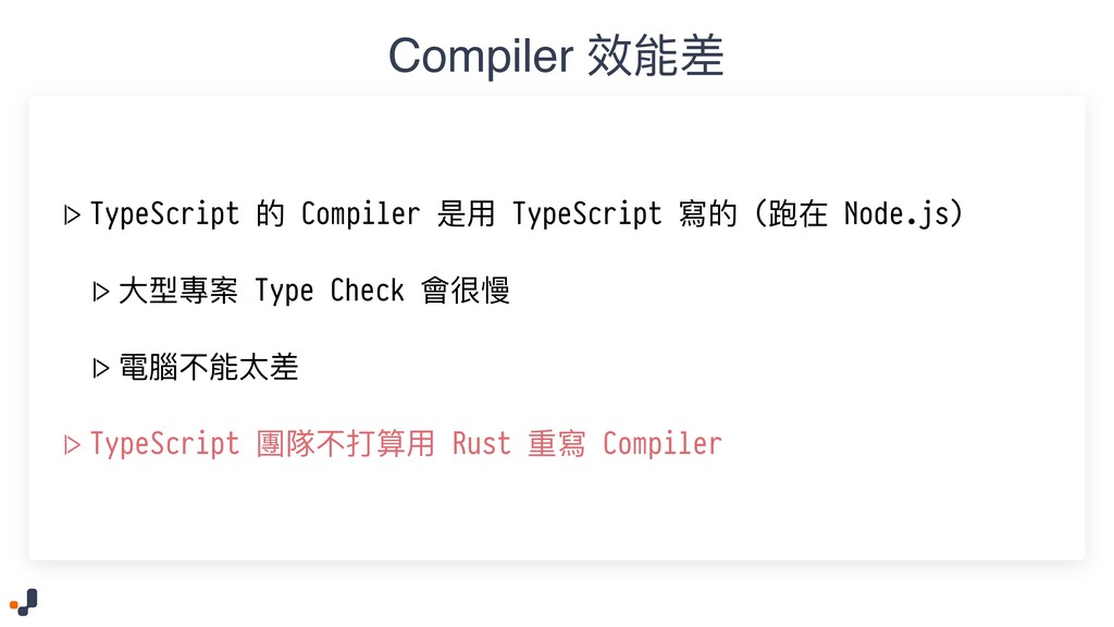 Compiler 效能差  > TypeScript 的 Compiler 是⽤ TypeSc...