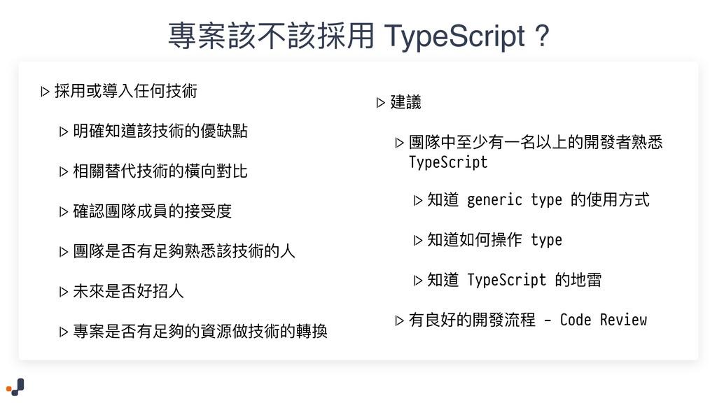 專案該不該採⽤ TypeScript ?   > 採⽤或導入任何技術     > 明確知道該技...