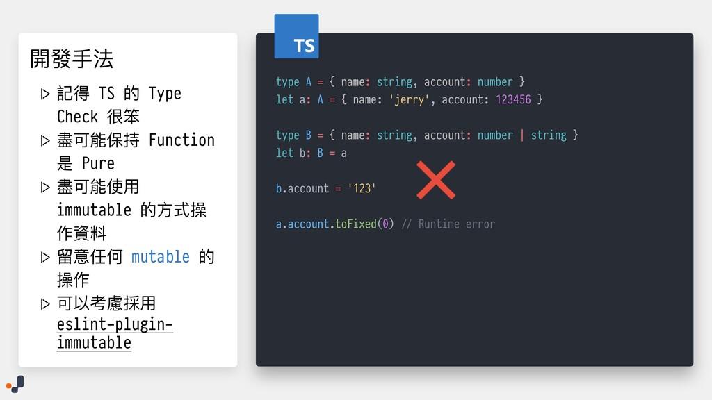 開發⼿法 TS  > 記得 TS 的 Type Check 很笨    > 盡可能保持 Fun...