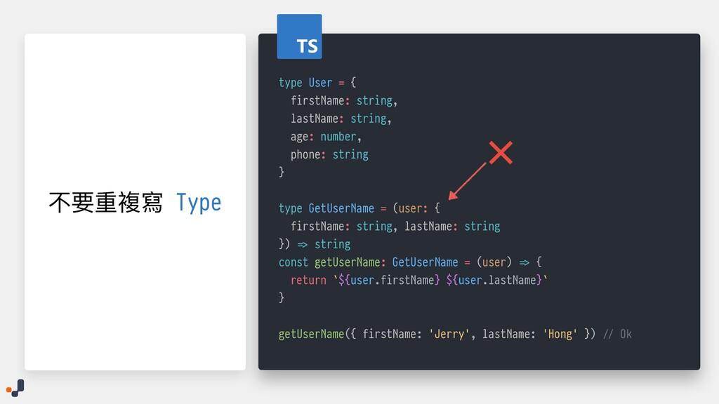 type User = {   firstName: string,   lastName: ...