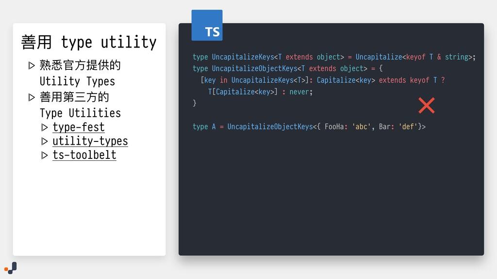 type UncapitalizeKeys<T extends object> = Uncap...