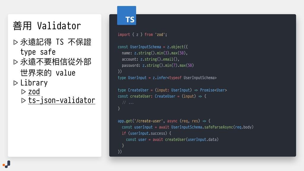 import { z } from 'zod';   const UserInputSchem...