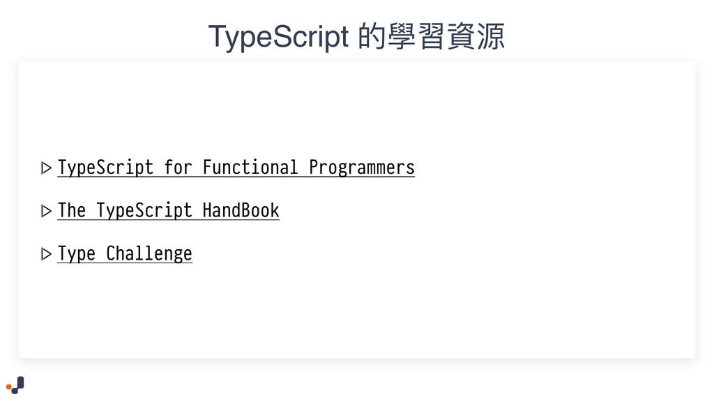 TypeScript 的學習資源  > TypeScript for Functional P...