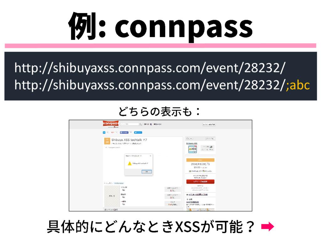 http://shibuyaxss.connpass.com/event/28232/ htt...