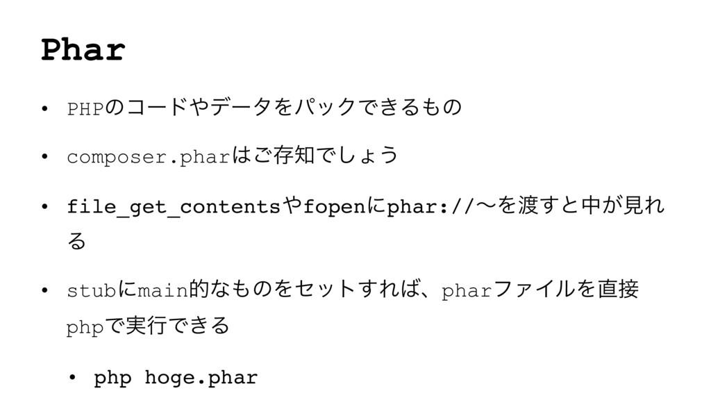 Phar • PHPͷίʔυσʔλΛύοΫͰ͖Δͷ • composer.phar͝ଘ...