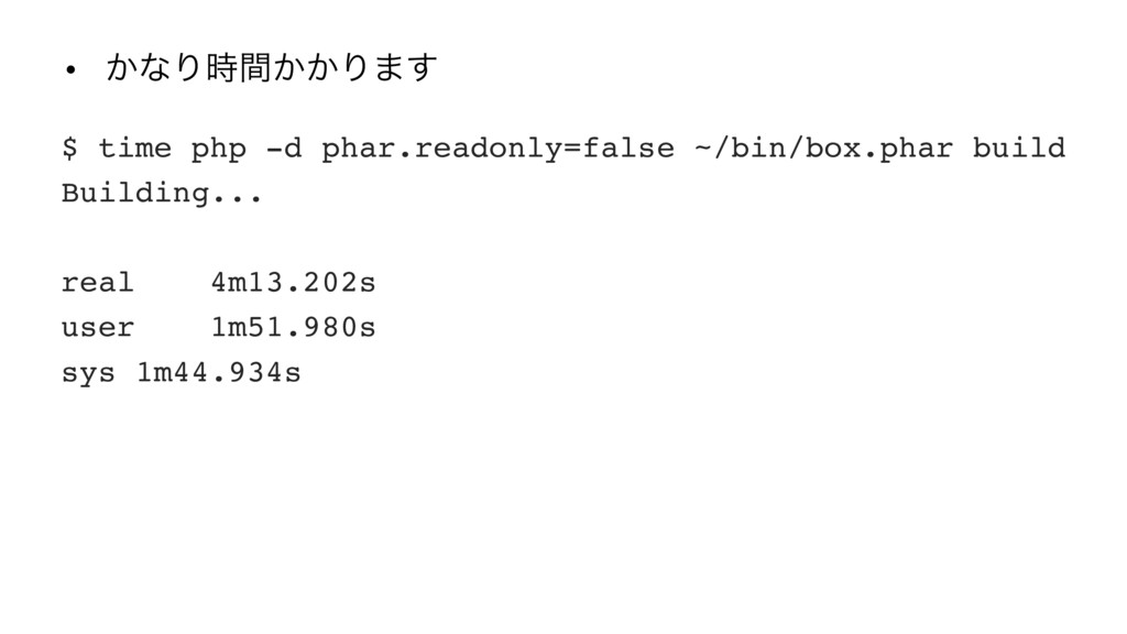 • ͔ͳΓ͔͔࣌ؒΓ·͢ $ time php -d phar.readonly=false ...