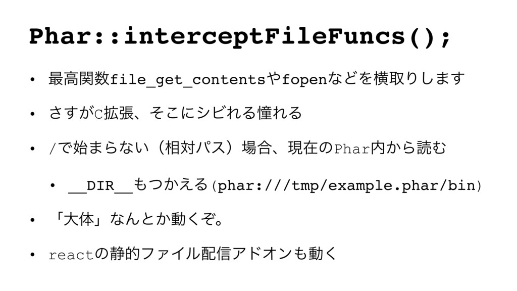 Phar::interceptFileFuncs(); • ࠷ߴؔ਺file_get_cont...