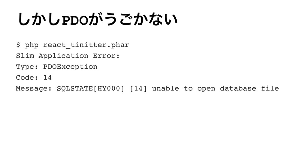͔͠͠PDO͕͏͔͝ͳ͍ $ php react_tinitter.phar Slim App...