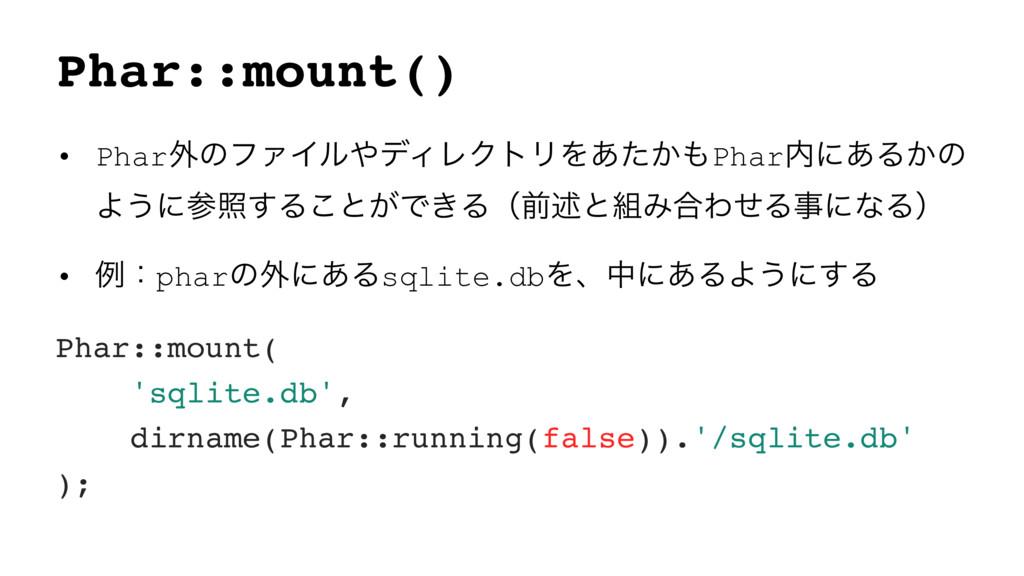 Phar::mount() • Phar֎ͷϑΝΠϧσΟϨΫτϦΛ͔͋ͨPharʹ͋Δ͔...