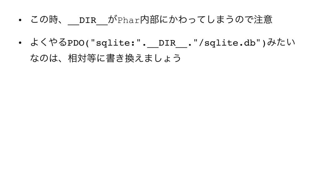 """• ͜ͷɺ__DIR__͕Phar෦ʹ͔Θͬͯ͠·͏ͷͰҙ • Α͘ΔPDO(""""sql..."""