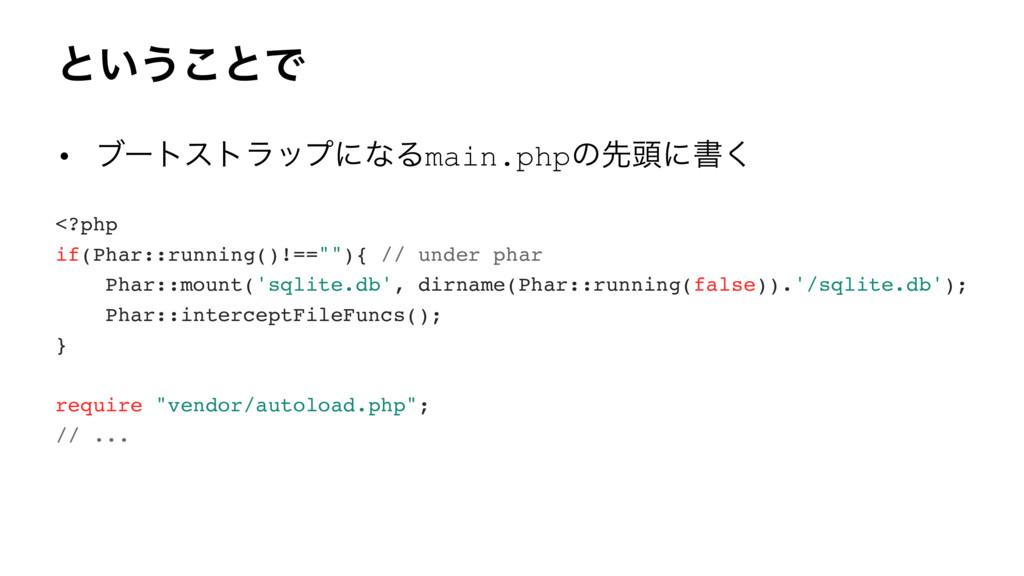 ͱ͍͏͜ͱͰ • ϒʔτετϥοϓʹͳΔmain.phpͷઌ಄ʹॻ͘ <?php if(Pha...
