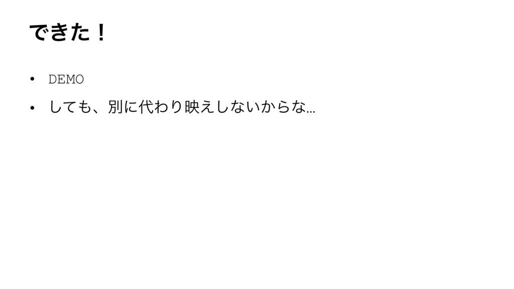 Ͱ͖ͨʂ • DEMO • ͯ͠ɺผʹΘΓө͑͠ͳ͍͔Βͳ…