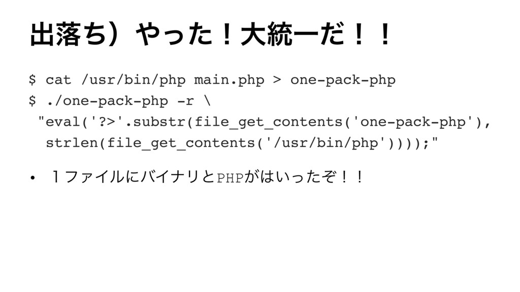 ग़མͪʣ΍ͬͨʂେ౷Ұͩʂʂ $ cat /usr/bin/php main.php > on...