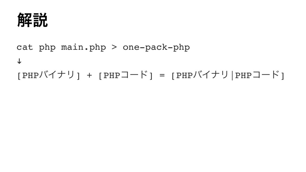 ղઆ cat php main.php > one-pack-php ! [PHPόΠφϦ] ...